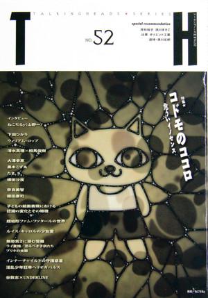 Th52tsuji