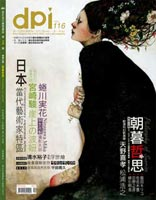 Dpi116_cover