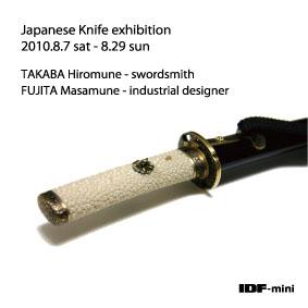 Dmknife